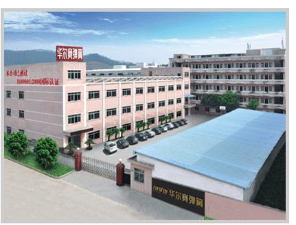 广东华尔赛弹簧实业有限公司